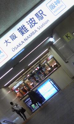 奈良まで帰ろう4